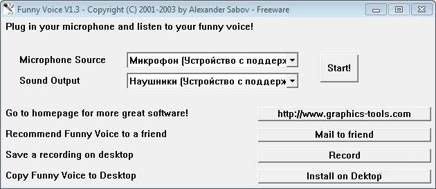Для программу изменить голос скайпа