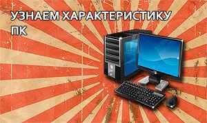 Картинки по запросу системные требования компьютера