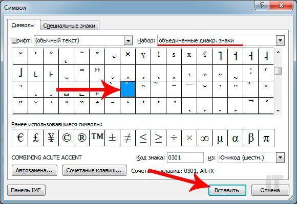 Как сделать ударение над буквой в word