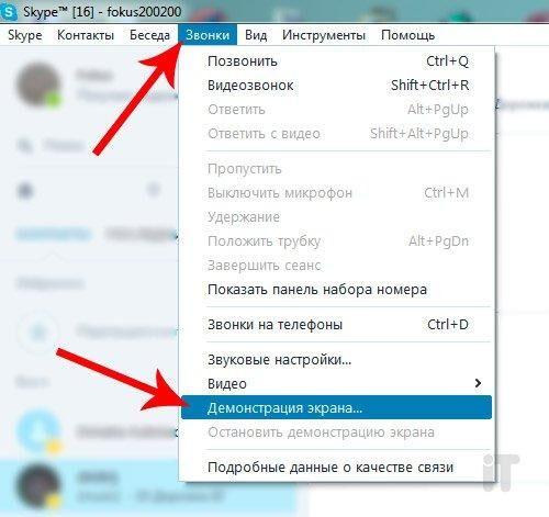Как сделать в скайпе экран с