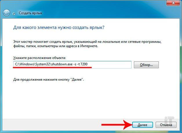 Таймер для выключения компьютера windows 7