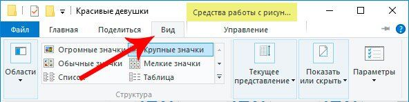 Не отображаются эскизы (превью) изображений в проводнике Windows