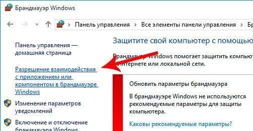 Как отключить файрвол Windows 10