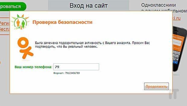 Как войти в Одноклассники если доступ закрыт
