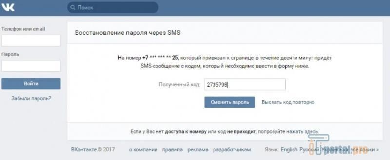 Как зайти на страницу ВК, если пароль и номер утерян » Компьютерные ... 3cd6e86be5b